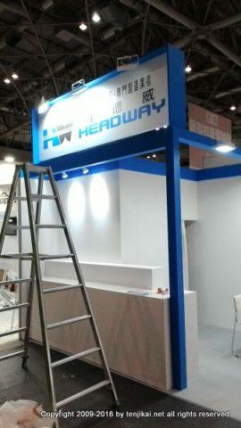 headway-1